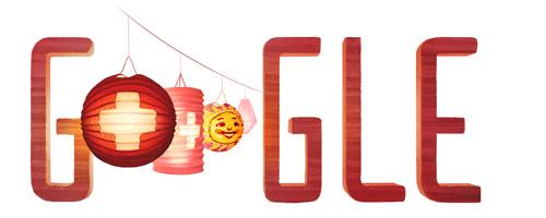 Google Doodle 1 August